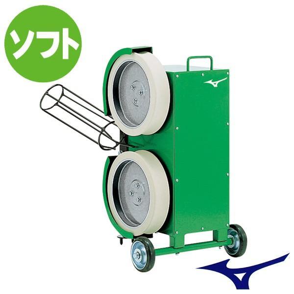 MIZUNO ミズノ ピッチングマシン 2輪式ソフトストレートマシン (ソフトボール用) 1GJMA28000