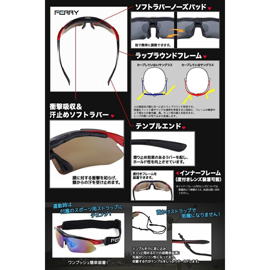 サングラス 偏光レンズ スポーツサングラス FERRY フルセット 専用交換レンズ5枚 ユニセックス 7カラー スポーツ用 サングラス アイウェア 偏光グラス|web-store|04