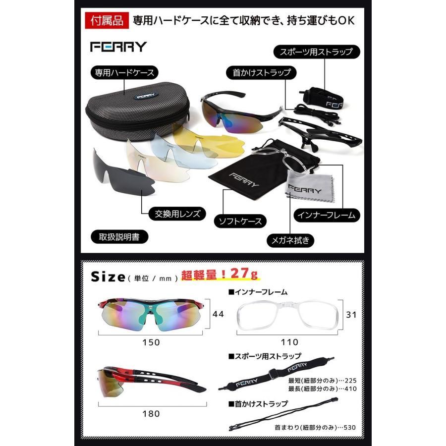 サングラス 偏光レンズ スポーツサングラス FERRY フルセット 専用交換レンズ5枚 ユニセックス 7カラー スポーツ用 サングラス アイウェア 偏光グラス|web-store|05