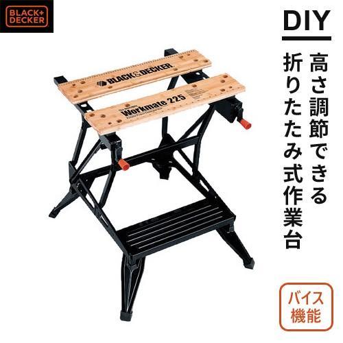あすつく BLACK&DECKER ワークメイト WM225 ワークベンチ 作業台 折りたたみ diy テーブル 業務用 おすすめ|webby