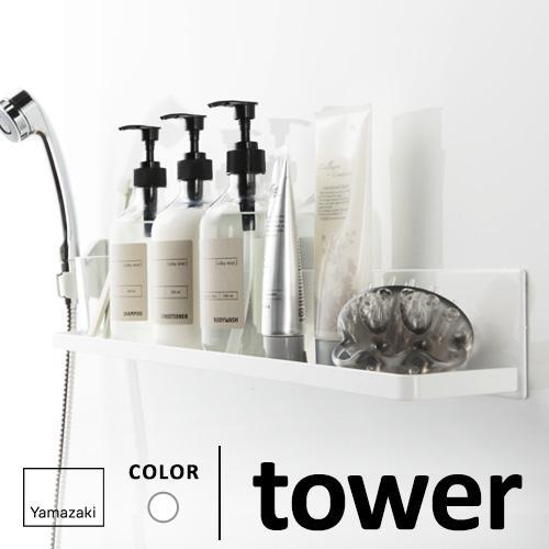 山崎実業 マグネットバスルームラック タワー ロング ホワイト 4858☆★|webby
