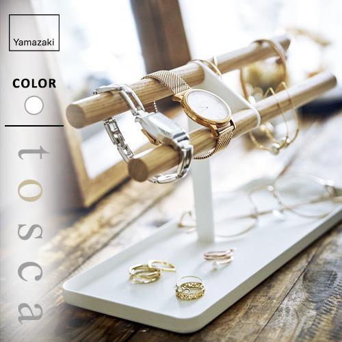 山崎実業 腕時計&アクセサリースタンド トスカ ホワイト 5170|webby