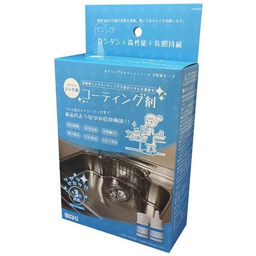 あすつく コーティング剤 水回り シンク用 新生活 引っ越し 掃除 大掃除 おすすめ|webby|02