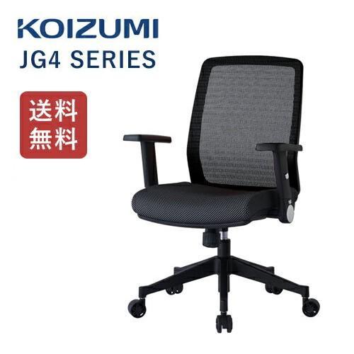 コイズミ コイズミ 回転チェア JG4 ブラック JG-43381BK 【エルゴノミック オフィスチェア PCチェア イス 椅子】