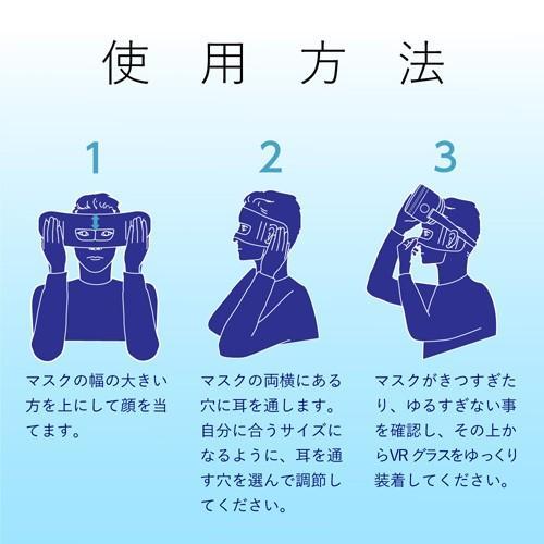 エレコム ELECOM VRグラスよごれ防止マスク フリーサイズ 100枚入 VR-MS100|webby|06