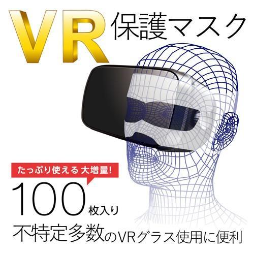 エレコム ELECOM VRグラスよごれ防止マスク フリーサイズ 100枚入 VR-MS100|webby|08
