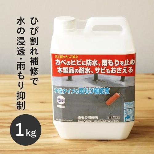 日本ミラコン産業 雨もり補修液 透明 1kg MR-003 webby