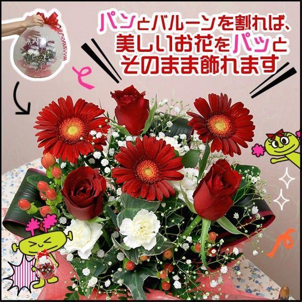 誕生日 ギフト バルーンフラワー 結婚式 記念日 女性 誕生日 webflora 04
