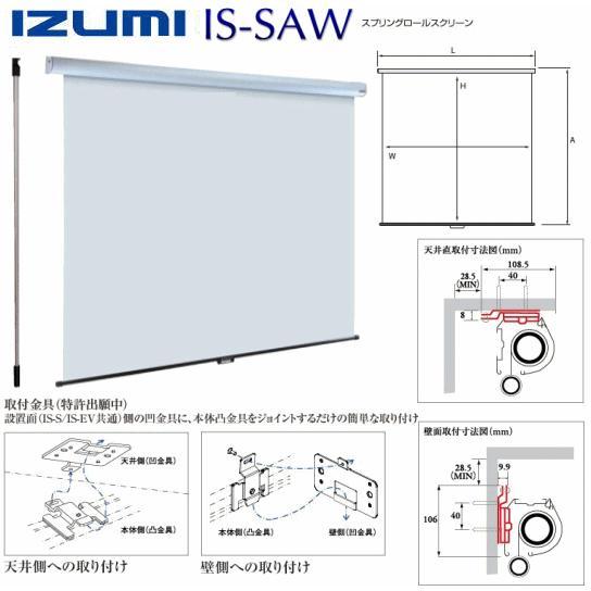 本物保証!  IS-S120AW IZUMIIZUMI IS-S120AW 120インチ(4:3)(マスクなし)天吊手動スプリングロール式スクリーン, せんたく日和:0ef4e56b --- grafis.com.tr