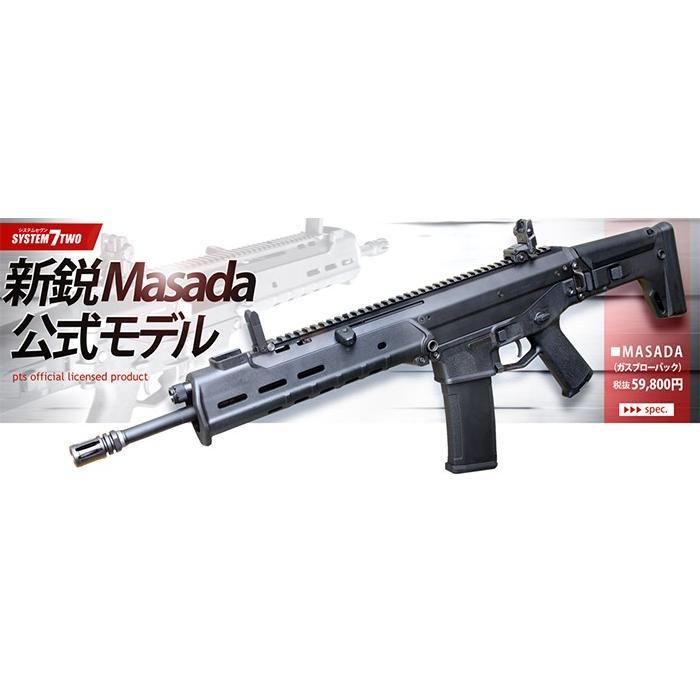 【店内全品2%OFF!】KSC MASADA ガスブローバック S7