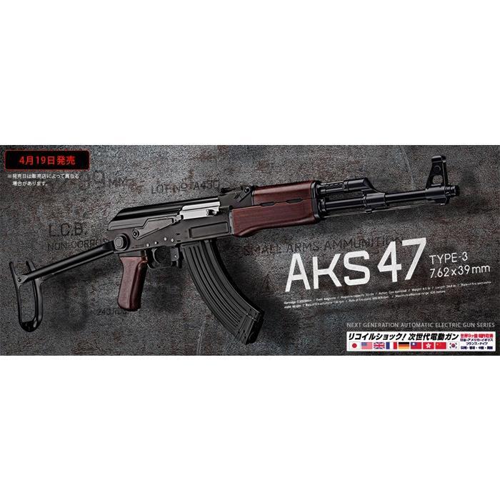 東京マルイ 次世代電動ガン AKS47 type3|webshopashura