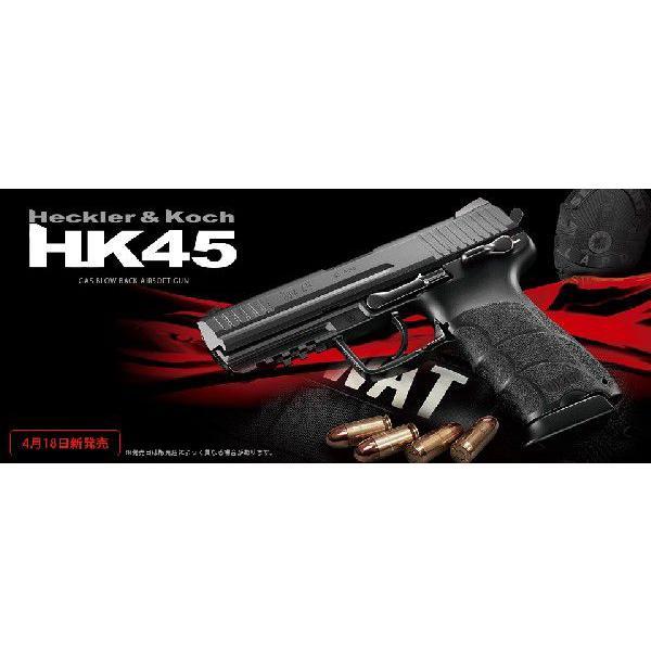 【店内全品2%OFF!】東京マルイ ガスハンドガン ガスブローバック HK45