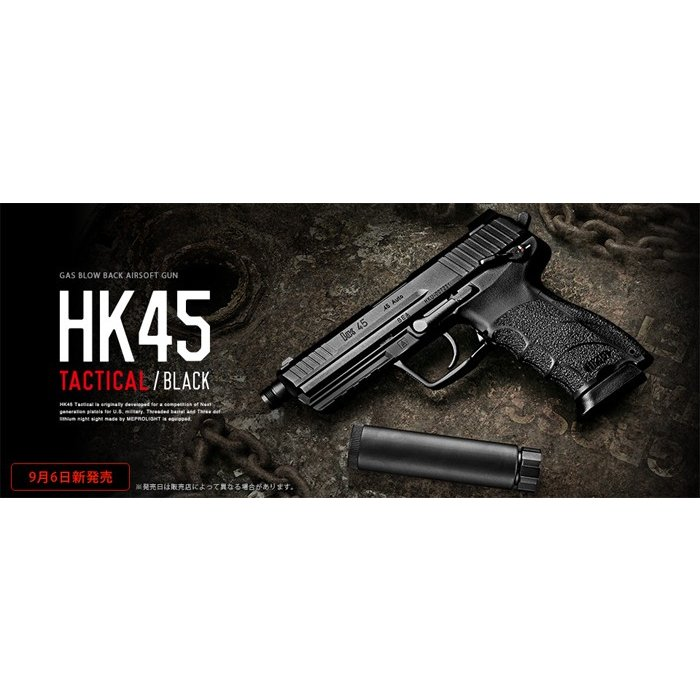 【店内全品2%OFF!】東京マルイ ガスブローバック HK45 タクティカル サイレンサー付 BK