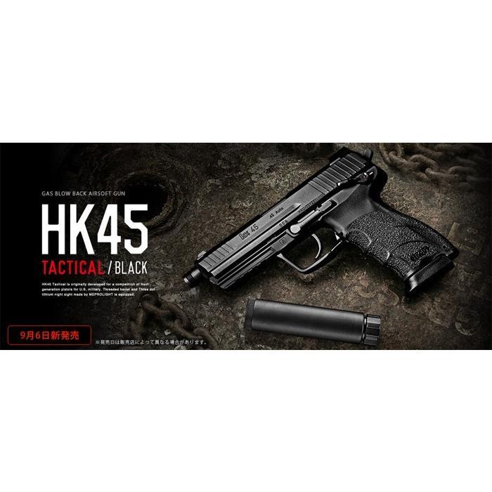 【ソフトハンドガンケースサービス!】東京マルイ ガスブローバック HK45 タクティカル サイレンサー付 BK :TMGG66BK GCS:web shop アシュラ 通販 Yahoo!ショッピング