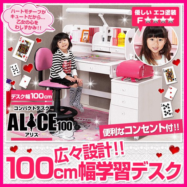 幅100cm 学習デスク ALICE アリス(ホワイト・ナチュラル・ピンク)100 学習デスク 学習机 デスク スター ハート 勉強机