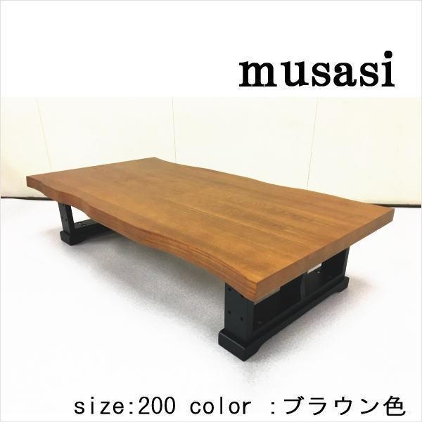 座卓 テーブル むさし ちゃぶ台 ローテーブル リビングテーブル 木製 200