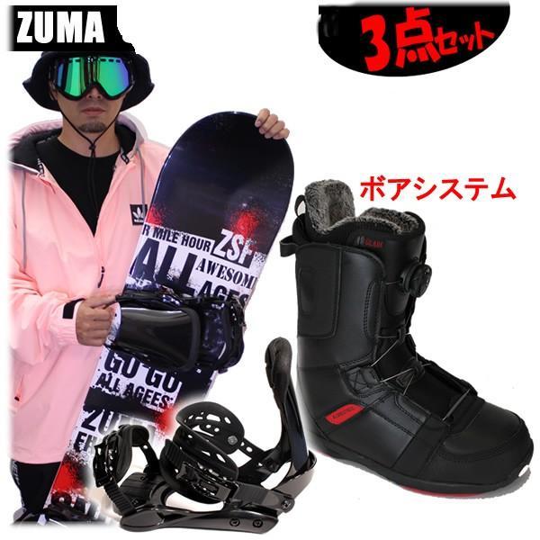 スノーボード 3点セット メンズ ZUMA 5XXXXX LTD + ビンディングZM3700 + ボアブーツ GLADE-BOA19 BK赤 zuma 17-18 スノボ セット