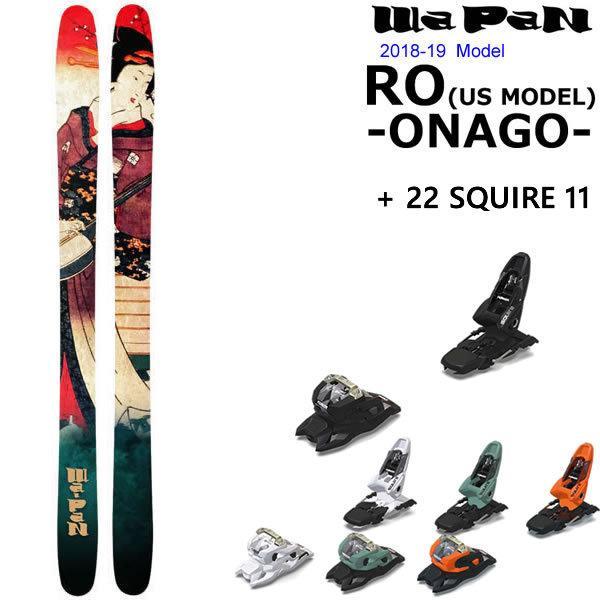 WaPan スキー 2019 RO (ロ) USモデル ONAGO オナゴ + 19 マーカー SQUIRE 11 ID ホワイト 110mmブレーキ スキーセット 18-19 Wa-Pan ski ワパン スキー板 /L2