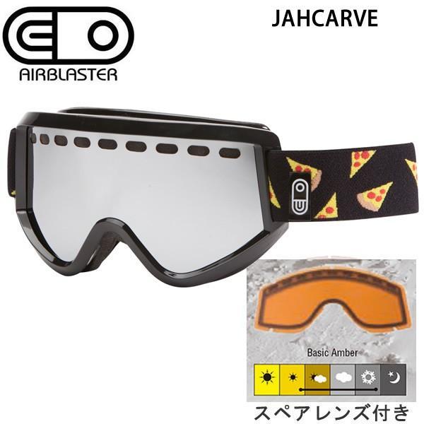 エアブラスター ゴーグル JAHCARVE GOGGLE / PIZZA 黒 Amber Chrome + Clear (18-19 2019)スペアレンズ付き スノーボード ゴーグル