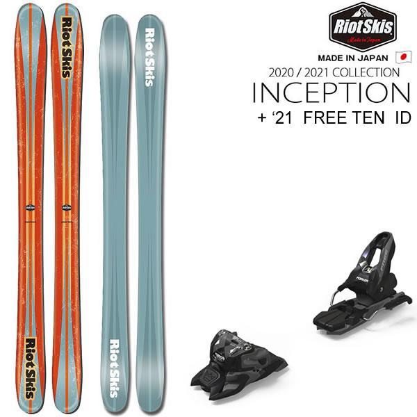ライオット スキー板 RIOT SKIS 19-20 INCEPTION インセプション + 20 マーカー FREE TEN ID 100mmブレーキ スキーセット