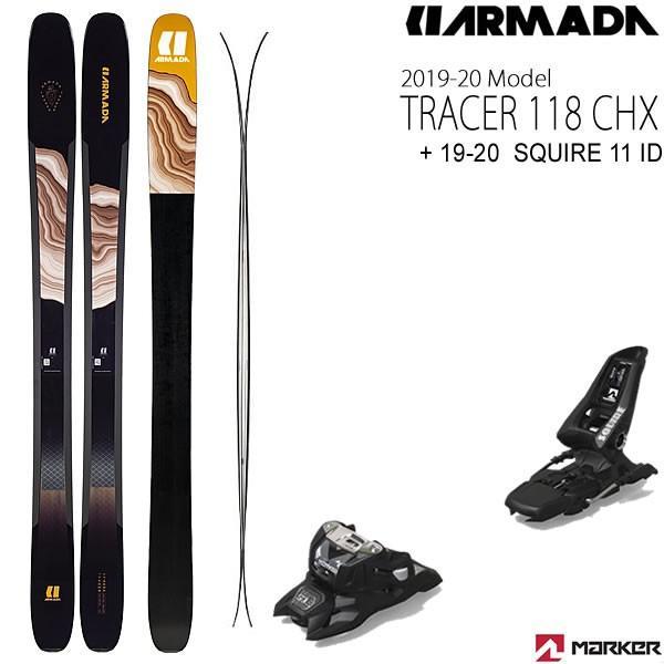 アルマダ スキー 2020 TRACER 118 CHX + 20 マーカー SQUIRE 11 ID ブラック + 120mmブレーキ スキーセット 19-20 armada スキー板