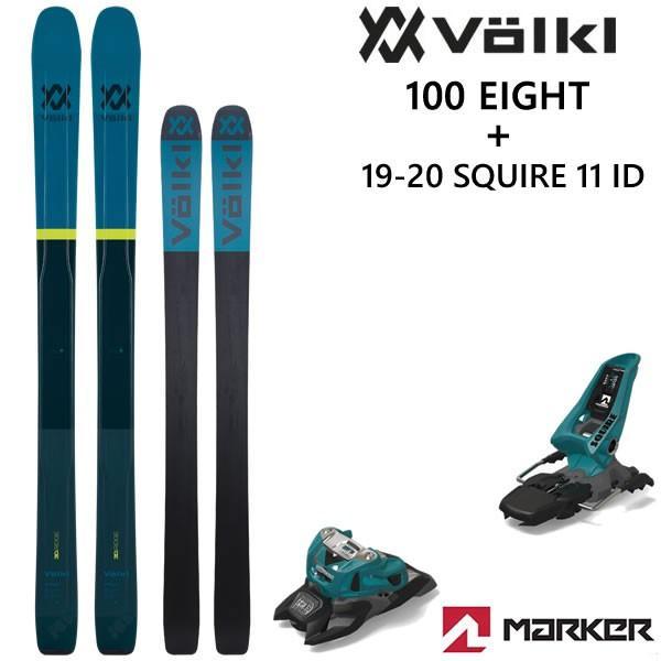 【格安saleスタート】 フォルクル スキー板 VOLKL 19-20 100 EIGHT 100 エイト + 20 マーカー SQUIRE 11 ID ティール×ブラック 110mmブレーキ スキーセット, トローリングマリン用品SEA企画 fc1579e8