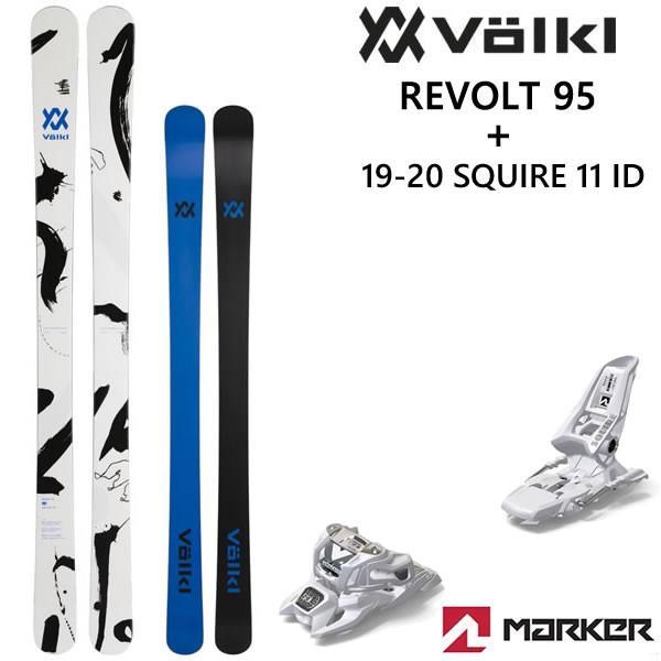 フォルクル スキー板 VOLKL 19-20 REVOLT 95 リヴォルト 95 + 20 マーカー SQUIRE 11 ID ホワイト 100mmブレーキ スキーセット