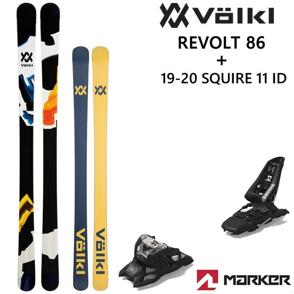 フォルクル スキー板 VOLKL 19-20 REVOLT 86 リヴォルト 86 + 20 マーカー SQUIRE 11 ID ブラック 90mmブレーキ スキーセット