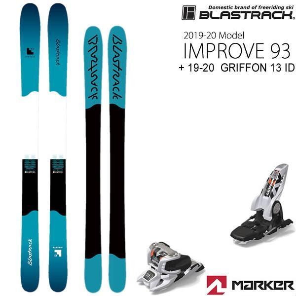 ブラストラック 2020 IMPROVE 93 + 20 マーカー GRIFFON 13 ID ブラック 100mmブレーキ スキーセット 19-20 BLASTRACK スキー インプルーヴ 93