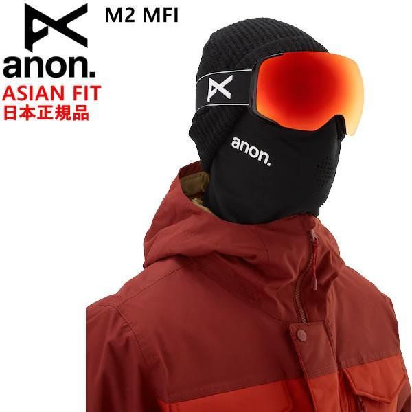 アノン ゴーグル m2 アジアンフィット ANON M2 MFI(フェイスマスク付)+スペアレンズ/黒/SONAR 赤(19-20 2020)スノーボードゴーグル