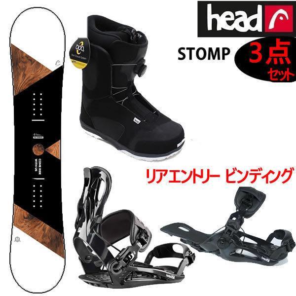 スノーボード 3点セット HEAD WHITE STOMP FLOCKA+ リアエントリービンディング RX one + HEADボアブーツ ヘッド スノボ セット(20-21 2021)