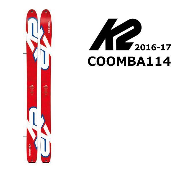 K2 スキー 2017 COOMBA 114 クンバ114 スキー単品 16-17 ファットスキー パウダースキー フリースタイルスキー 板 K2 ski 2017