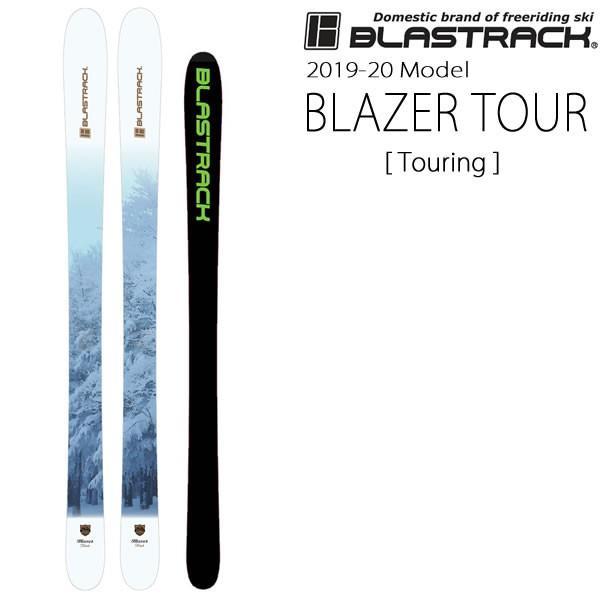 ブラストラック 2020 BLAZER TOUR ブレイザー ツアー スキー単品 19-20 BLASTRACK スキー ブラストラックスキー 【L2】