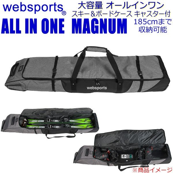 スキーケース 大容量オールインワン ALL IN ONE MAGNUM キャスター付 スキー&スノーボード用品1式収納可能 53185 ウィール付 スキーバッグ