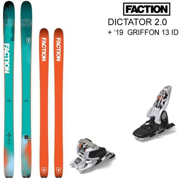 FACTION Ski 2018 DICTATOR 2.0 + 19 マーカー GRIFFON 13 ID ホワイト 110mmブレーキ スキーセット スキーセット 17-18 ファクション スキー板 【L2】