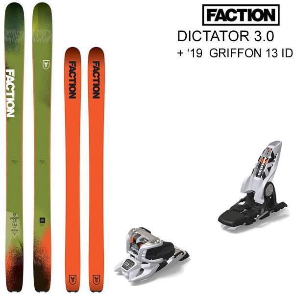 FACTION Ski 2018 DICTATOR 3.0 + 19 マーカー GRIFFON 13 ID ホワイト 110mmブレーキ スキーセット 17-18 ファクション スキー板 【L2】