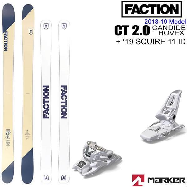 【メーカー包装済】 FACTION SKI 2019 CT2.0 + 18 マーカー SQUIRE 11 ID ホワイト 110mmブレーキ スキーセット 18-19 ファクション スキー板 /L2, ツリーワールド 82359b08