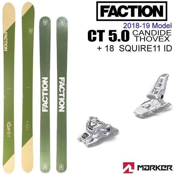 【一部予約販売】 FACTION SKI 2019 CT5.0 11 + 18 マーカー/L2 SQUIRE 11 2019 ID ホワイト + 136mmブレーキ スキーセット 18-19 ファクション スキー板/L2, ワインハウス DAIKEN:7683b054 --- airmodconsu.dominiotemporario.com