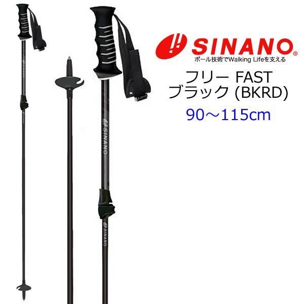 シナノ スキーポール 2019 フリーFAST ブラック 伸縮式 90〜115cm ファストロック搭載 18-19 シナノ ポール シナノ ストック