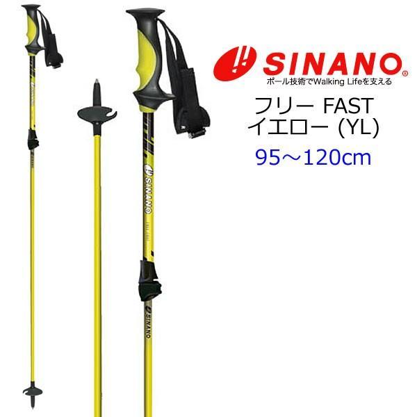 シナノ スキーポール 2019 フリーFAST イエロー 伸縮式 95〜120cm ファストロック搭載 18-19 シナノ ポール シナノ ストック