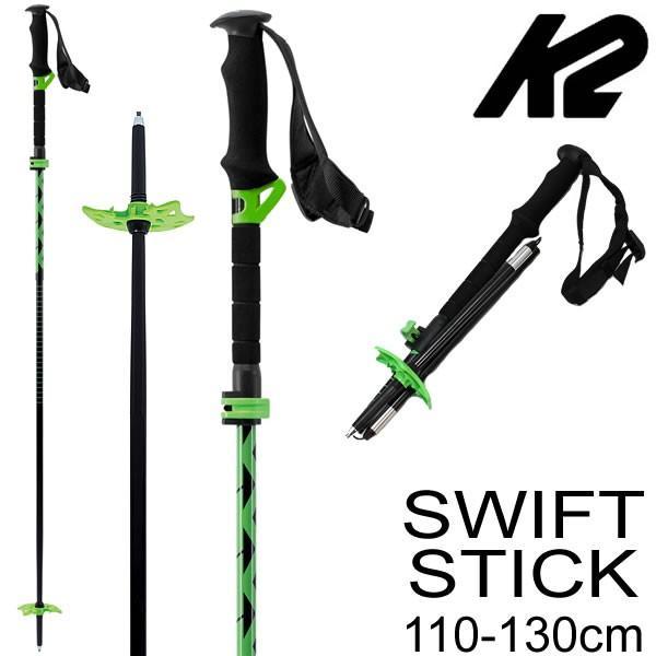 K2 スキーポール 2020 SWIFT STICK 110〜130cm 3段折畳み伸縮式 S1809007010 k2 Ski スキーストック 19-20 ケーツー スキー 【C1】