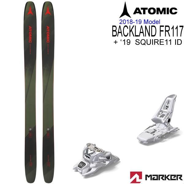 ATOMIC・アトミック スキー 2019 BACKLAND FR117 + 19 マーカー SQUIRE 11 ID ホワイト + 120mmブレーキ スキーセット atomic スキー板 18-19