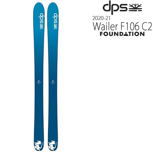 dps スキー板 2020 WAILER F106 C2 スキー単品 板のみ ワイラー F106 C2 19-20 dpsスキー板 dps skis 2020 【L2】