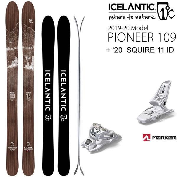 ICELANTIC スキー 2020 PIONEER 109 + 20 マーカー SQUIRE 11 ID ホワイト 110mmブレーキ スキーセット 19-20 パイオニア109 アイスランティック 【L2】