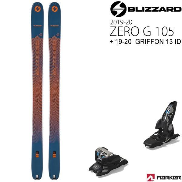ブリザードスキー 2020 ZERO G 105 + 20 マーカー GRIFFON 13 ID ブラック 110mmブレーキ スキーセット ゼロ G 105 19-20 blizzard スキー板 【L2】