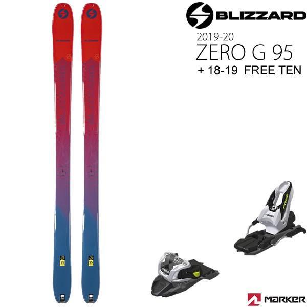 ブリザードスキー 2020 ZERO G 95 赤-青 + 18-19 マーカー FREE TEN 100mmブレーキ スキーセット ゼロ G 95 19-20 blizzard スキー板 【L2】