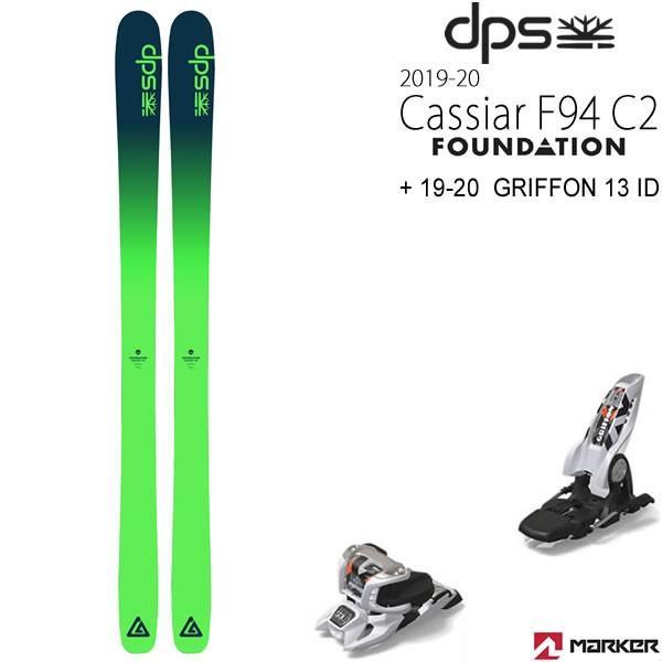 上等な dps スキー板 2020 CASSIAR F94 C2 + 20 マーカー GRIFFON 13 ID ホワイト 100mmブレーキ スキーセット カッシアー F94 C2 19-20 dps skis 2020 【L2】, トウガネシ 2125c8fd