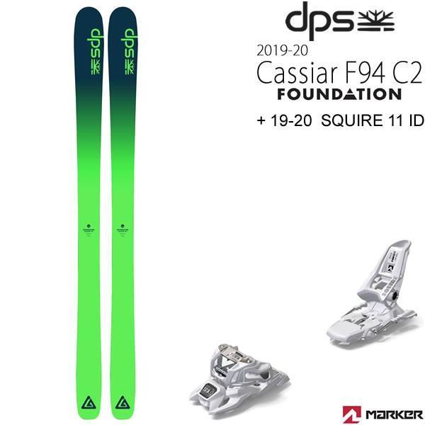 dps スキー板 2020 CASSIAR F94 C2 + 20 マーカー SQUIRE 11 ID ブラック 100mmブレーキ スキーセット カッシアー F94 C2 19-20 dps skis 2020 【L2】