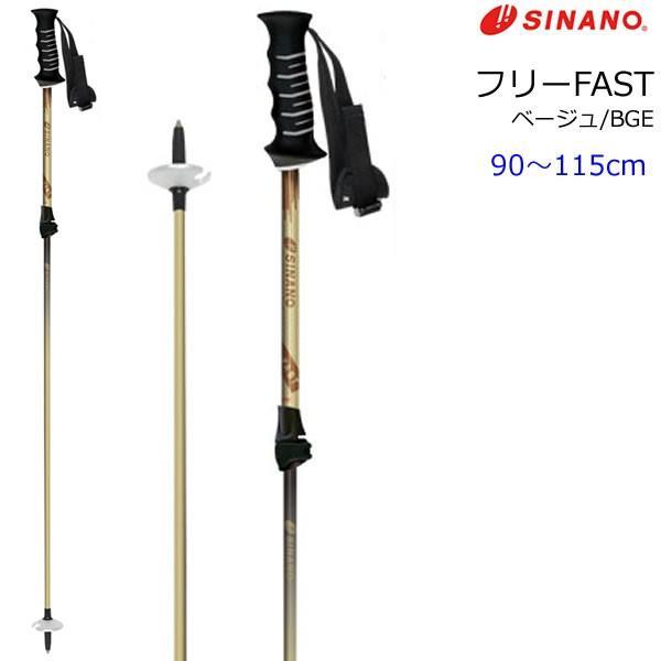 シナノ スキーポール 2020 フリーFAST ベージュ BGE 伸縮式 90〜115cm ファストロック搭載 19-20 シナノ ポール シナノ ストック