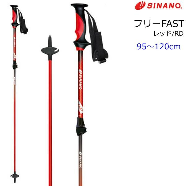 シナノ スキーポール 2020 フリーFAST レッド RD 伸縮式 95〜120cm ファストロック搭載 19-20 シナノ ポール シナノ ストック